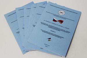 Купить учебно-методическое пособие в Вологде