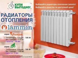 Алюминиевые радиаторы отопления LAMMIN по низким ценам только у нас!