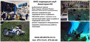 """Клуб """"Акватория НН"""" -дайвинг и подводная охота в Нижегородской области."""