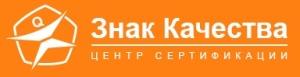 Центр Сертификации «Знак качества» осуществляет сертификацию различной продукции российских и зарубежных производителей.