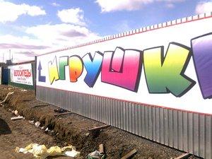 Размещение рекламы на заборе в Вологде