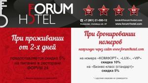 """При бронировании с сайта Бизнес-отеля """"Форум"""" скидки до 10%!"""