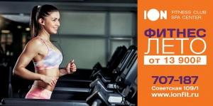 Фитнес лето от 13900 руб.!