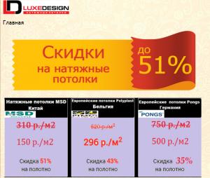 Весеннее обострение- цены рухнули !!!Натяжные потолки LuxeDesign