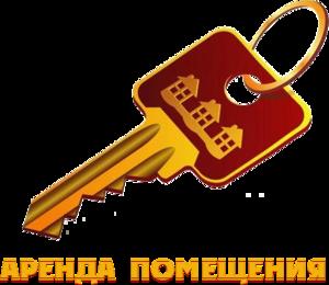 Аренда в центре города Череповца