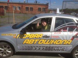 Преимущества обучения вождению в 1-ой Автошколе