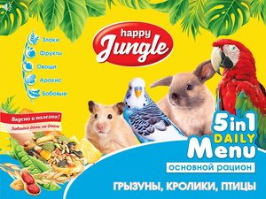 У НАС НОВИНКА!  КОРМ HAPPY JUNGLE ДЛЯ ГРЫЗУНОВ И ПТИЦ