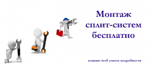 Для определённых моделей сплит-систем монтаж в подарок. Уточняйте информацию на сайте www.bscomfort.ru