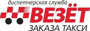 Такси Везет Таганрог