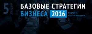 выгодные условия участия в БС2016 до 31 декабря