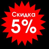 Скидка 5% при покупке от 7000 руб.