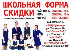 Информация для школьников