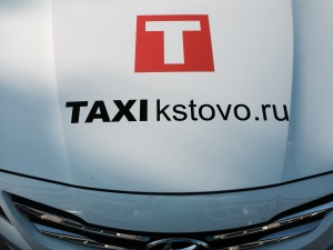 Настоящее такси Кстово