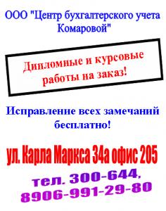 Дипломные работы в Омске на заказ!