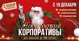 Новогодние корпоративы 3500р за персону
