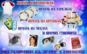 Сублимационная печать в Омске.