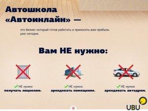 Орчан обманывают!!! Нет лицензии, нет помещений, нет автодрома!!!