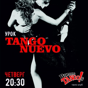 "Уроки ""Tango nuevo"""