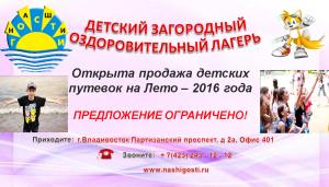 """ДЗОЛ """"Наши Гости - 3"""", открыта продажа путевок на летнюю смену 2016 года"""