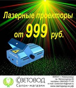 Лазерные проекторы от 999 рублей!!!