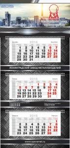 Календари на 2018 год