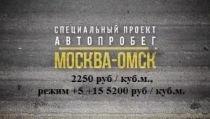 Москва-Омск