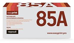 Картридж Easyprint LH-85AU