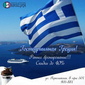 Раннее бронирование, Греция!