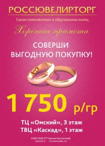 ШОК-цена на гладкие обручальные кольца – всего 1750 рублей/грамм!
