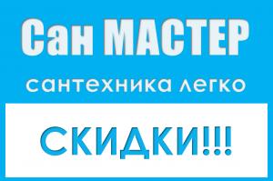 ОСЕНЬ СКИДОК!!!