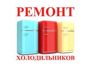 Ремонт холодильников в Оренбурге