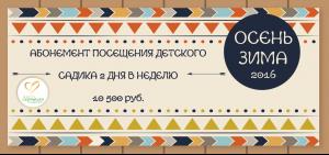 Предложение сезона «осень-зима 2016-2017»