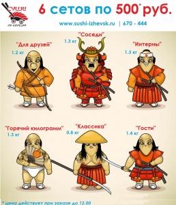 Бесплатная доставка суши и роллов | 670-444