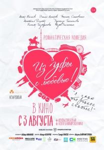 """Премьера нового фильма """"Из Уфы с любовью"""" с 7 сентября"""