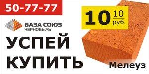 Успей купить кирпич Мелеуз за 10, 10 руб.