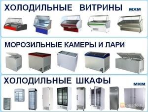 Скидки 7% на холодильное оборудование!