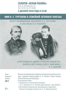 Имя И. С. Тургенева в семейной летописи Толстых