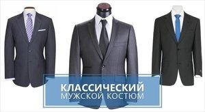 Купить мужские классические костюмы в Орске в магазине BOSTON
