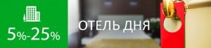 """АКЦИЯ """"ОТЕЛЬ ДНЯ""""!"""