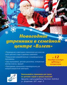 """Новогодние праздники в кафе """"Взлет"""""""
