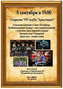 Открытие VIP-клуба Аристократ