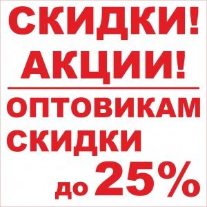Скидки до 25% на все!!!!!!!