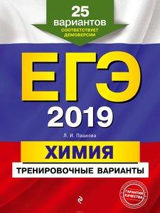 Сборники ОГЭ на 2019 год в наличии в Вологде