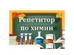 Репетитор по химии в Орске