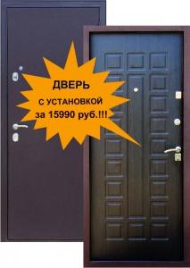Дверь с установка за 15990!