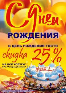 """АКЦИЯ """"С ДНЕМ РОЖДЕНИЯ!"""""""