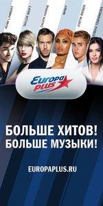 Европа плюс Оренбург-радио твоего города