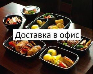 Питание в офис в городе Тула - выгодные цены, вкусные блюда!