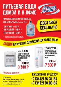акция от 5 бутылок по 150 рублей за каждую.