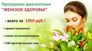 Программа диагностики ЖЕНСКОЕ ЗДОРОВЬЕ - всего за 1950 руб.!